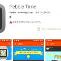Google Play上のPebble Timeアプリ