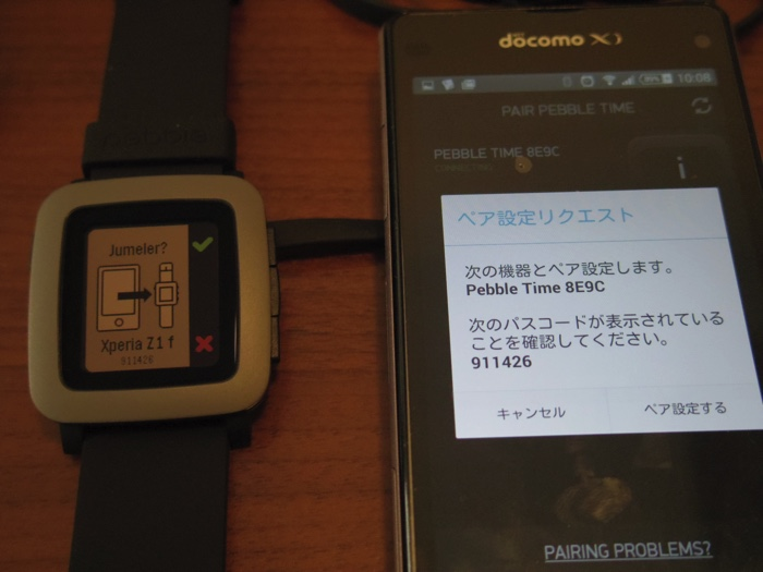pebble timeとスマホのペアリング画面