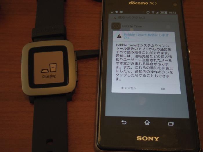 Androidの通知許可についての確認画面